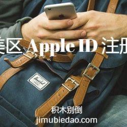 2020 最新注册美国区 Apple ID 教程