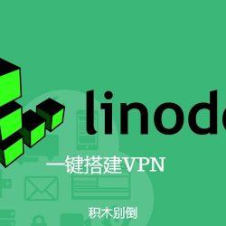 linode vps 一键创建IPsec VPN