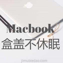 一款真正的macbook盒盖不休眠软件 - Anti Sleep