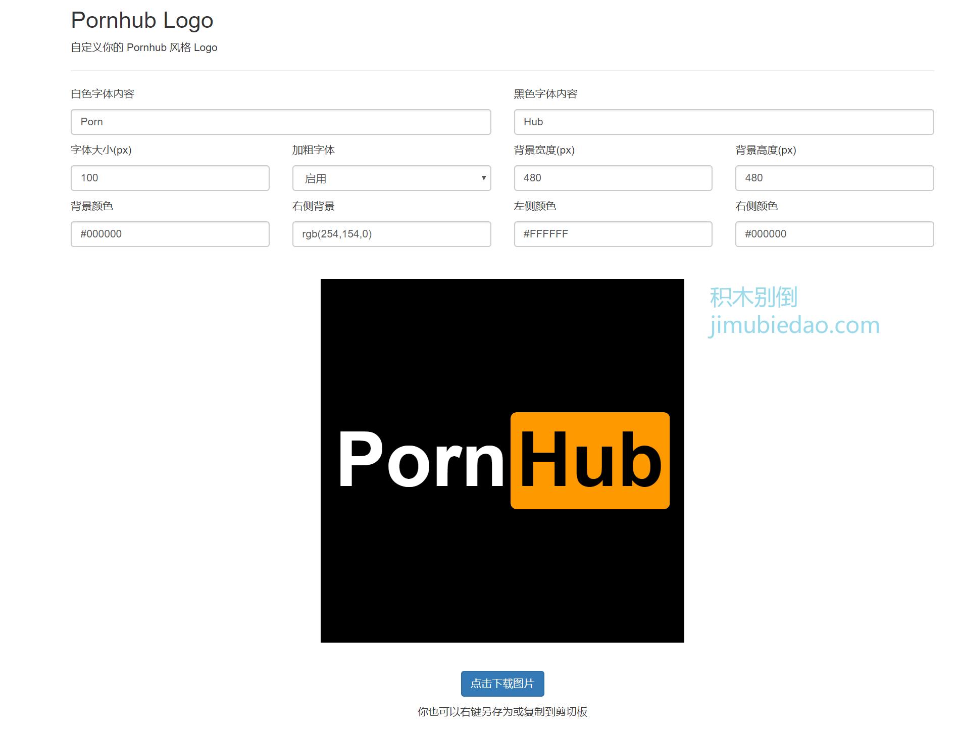 免费快速生成logo-pornhub和YouTube风格