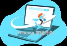 几个 FFmpeg 常用视频处理命令一览