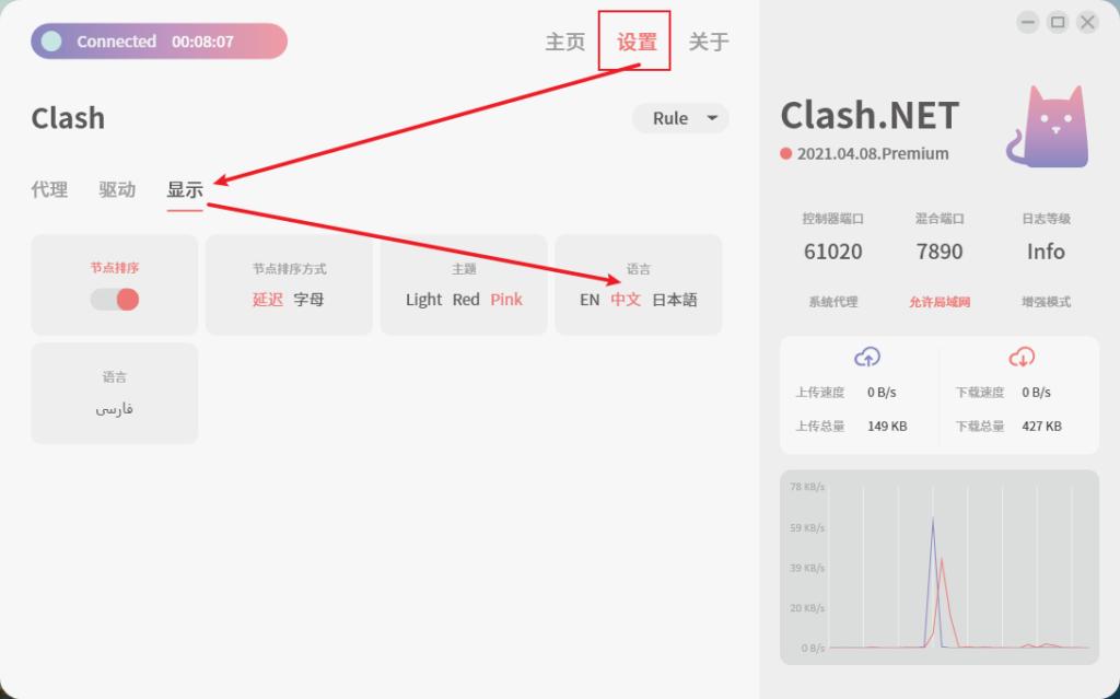 clash.net 修改语言