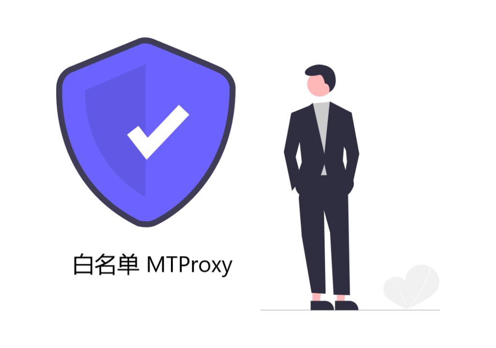 白名单 MTProxy