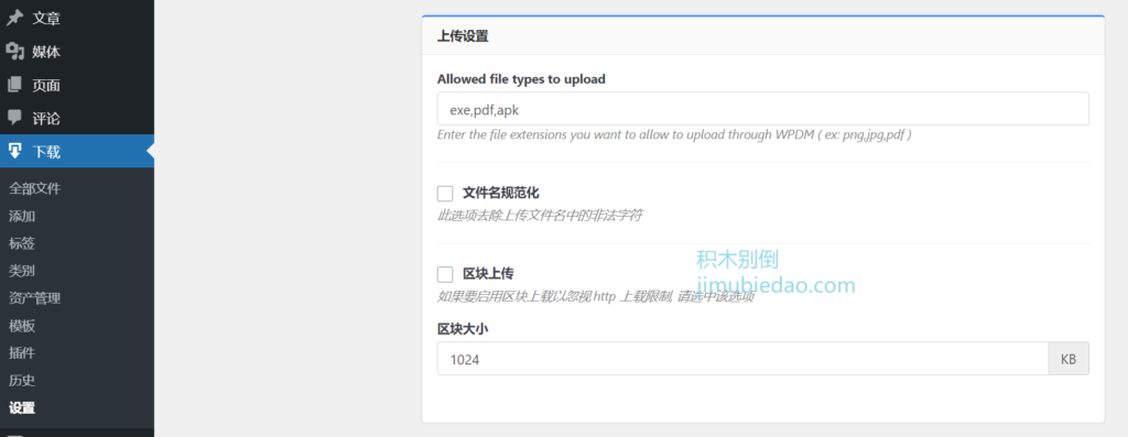 wordpress 下载管理插件设置